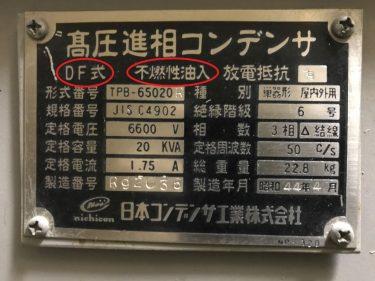 高濃度PCB含有コンデンサ―の銘板